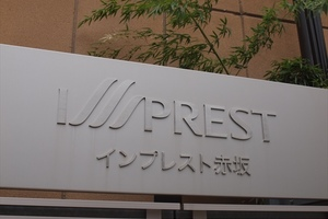 インプレスト赤坂の看板