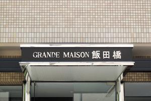 グランドメゾン飯田橋の看板