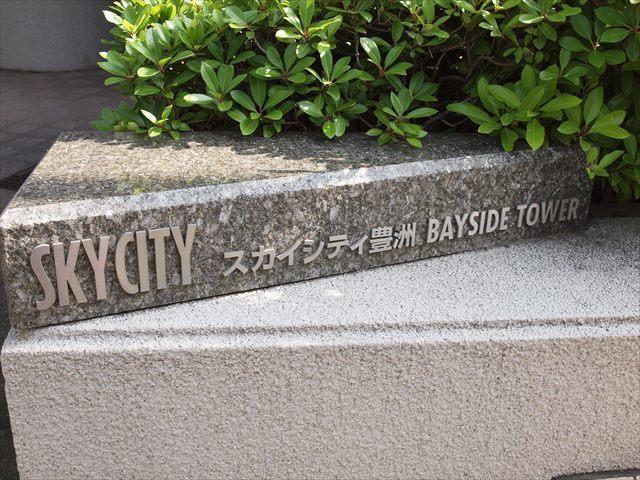 スカイシティ豊洲ベイサイドタワーの看板
