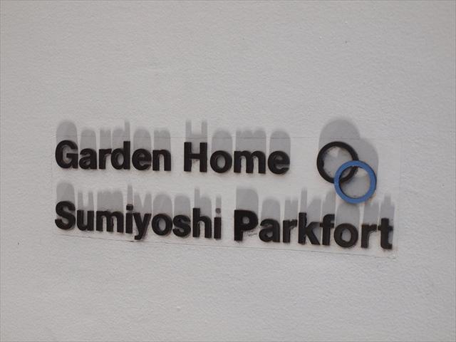 ガーデンホーム住吉パークフォートの看板
