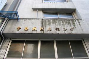 宮益坂ビルディングの看板