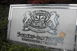 ライオンズステーションプラザ用賀の看板