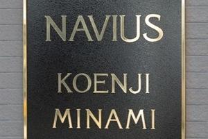 ナビウス高円寺南の看板