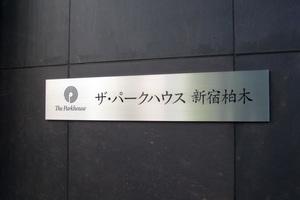 ザパークハウス新宿柏木の看板