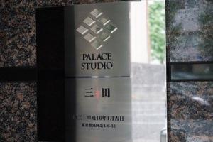パレステュディオ三田の看板