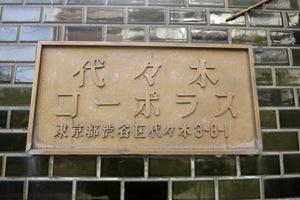 代々木コーポラス(渋谷区代々木3丁目)の看板