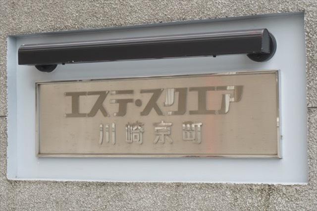 エステスクエア川崎京町の看板