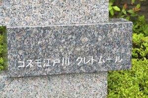 コスモ江戸川クレドムールの看板