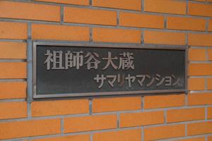 祖師谷大蔵サマリヤマンションの看板