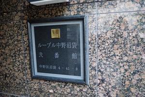 ルーブル中野沼袋弐番館の看板