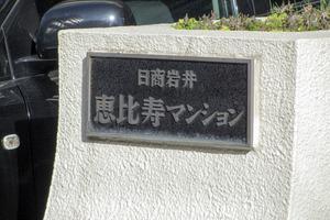 日商岩井恵比寿マンションの看板