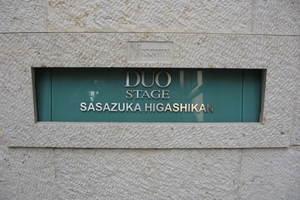 日神デュオステージ笹塚東館の看板