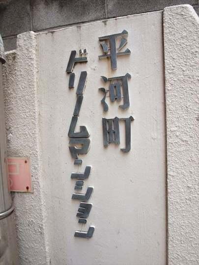 平河町ドリームマンションの看板