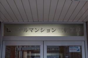 ローヤルマンション三軒茶屋の看板