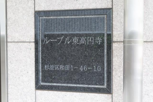 ルーブル東高円寺の看板