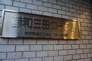 藤和三田コープ2の看板