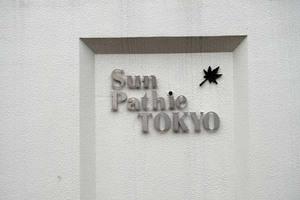 サンパティエ東京の看板