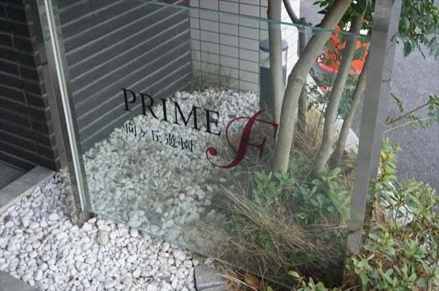 プライムエフ向ヶ丘遊園の看板