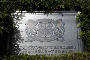 ライオンズマンション竹の塚元渕江公園第3の看板