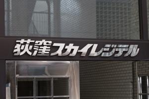 荻窪スカイレジテルの看板