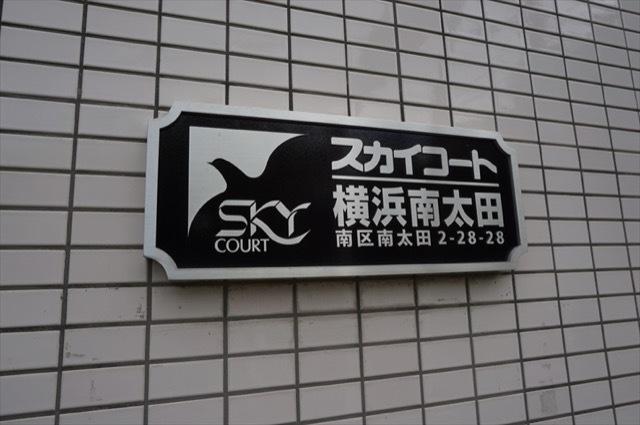 スカイコート横浜南太田の看板