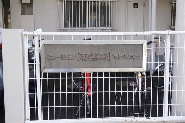 コーシン菊名第2マンションの看板