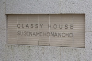クラッシィハウス杉並方南町の看板