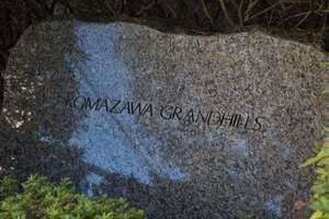 駒沢グランドヒルズの看板