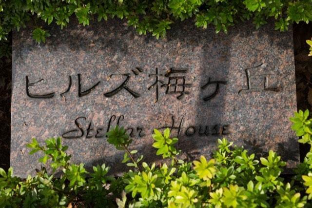 ヒルズ梅ヶ丘ステラハウスの看板