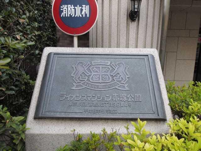 ライオンズマンション赤塚公園の看板
