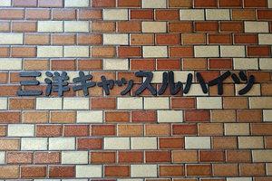三洋キャッスルハイツの看板