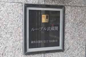 ルーブル武蔵関の看板