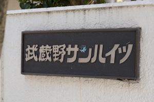 武蔵野サンハイツ(練馬区)の看板