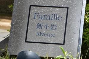 ファミール新小岩リバージュの看板