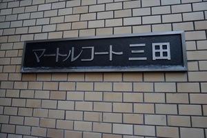 マートルコート三田の看板