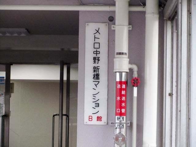 メトロ中野新橋マンション(A館・B館)の看板