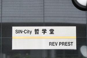 シンシティ哲学堂レヴプレストの看板