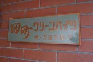 田町グリーンハイツの看板