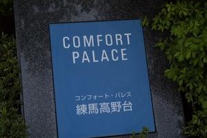 コンフォートパレス練馬高野台の看板
