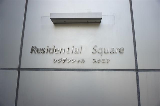 レジデンシャルスクエアの看板