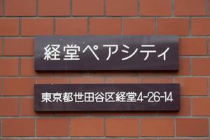 経堂ペアシティの看板