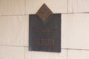 ルネステージ武蔵関の看板