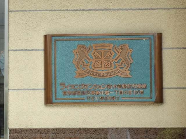 ライオンズマンション新小岩駅前弐番館の看板