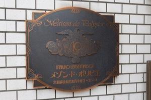 メゾン・ド・ポリピエの看板
