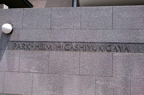 パークハイム東雪谷の看板