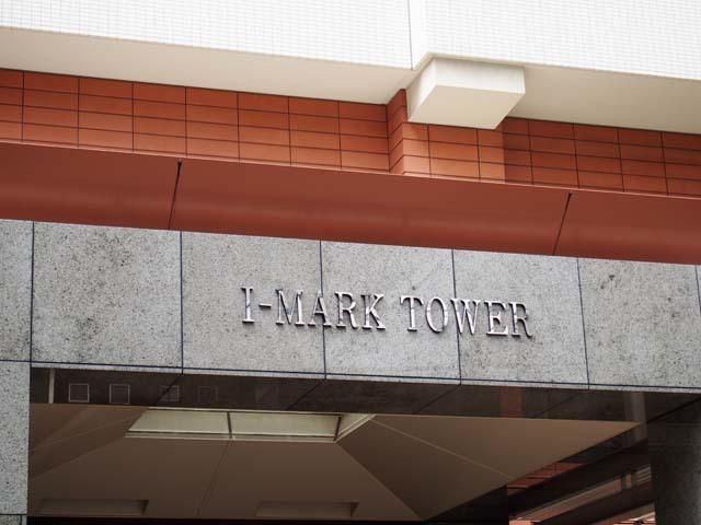 アイマークタワーの看板