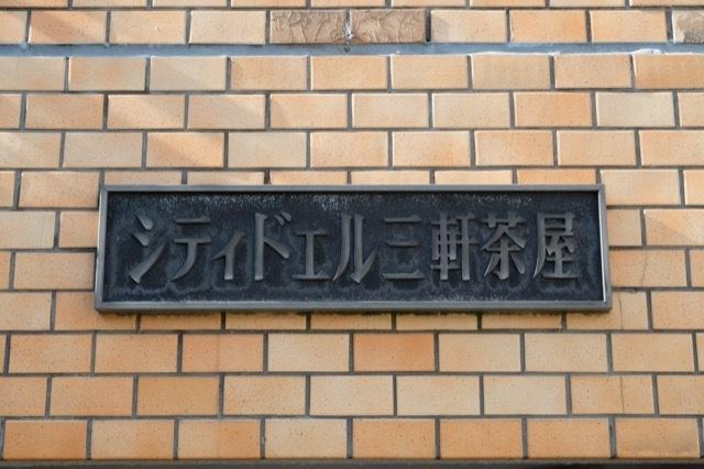 シティドエル三軒茶屋の看板
