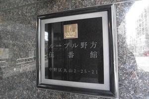 ルーブル野方伍番館の看板