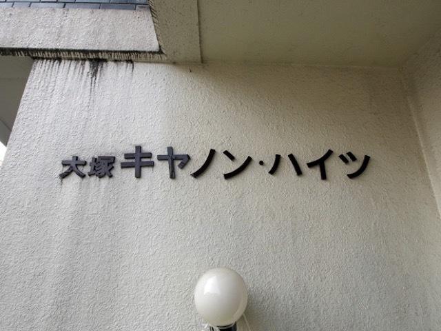 大塚キャノンハイツの看板