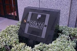 ファミール東京グランリッツの看板